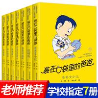 【学校】 装在口袋里的爸爸 全套7册杨鹏系列书 新小学生课外书四五六年级必读小学版儿童课外阅读书籍