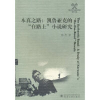 """本真之路:凯鲁亚克的""""在路上""""小说研究 陈杰 四川大学出版社 9787561448144"""
