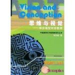 思维与视觉(综合造型对话教学)/中国高等艺术教育新学科丛书
