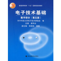 【正版二手书9成新左右】电子技术基础 数字部分(第5版 康华光 高等教育出版社