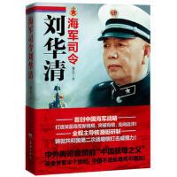 【二手书8成新】海军司令* 施昌学 长征出版社