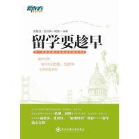 【正版二手书9成新左右】留学要趁早 俞敏洪 等 西安交通大学出版社