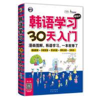 【正版二手书9成新左右】韩语学习零起点30天入门:韩语入门,标准韩国语,韩语速成,韩语自学入门,漫画图解,一本就够了!