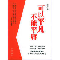 【二手书8成新】可以平凡、不能平庸 刘兴旺 新华出版社