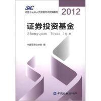 【正版二手书9成新左右】2012:证券投资基金 中国证券业协会 中国金融出版社