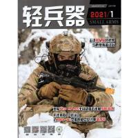 【2021年1月现货】轻兵器杂志2021年1月总第538期 走进第八届轻武器与防暴装备论坛 访BBQ-901型麻醉枪总设