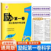 2020年中考励耘第一卷浙江各地中考试卷汇编中考科学