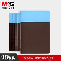 晨光笔记本A550缝线本(拼接)APYFP917(10本)记事本学生本子随机款