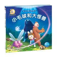 米乐米可生命教育故事书 社交能力养成:小毛球和大怪兽 海豚传媒 长江少年儿童出版社 9787556053605 新华书