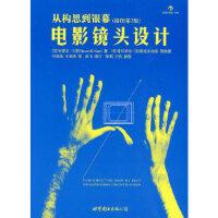 电影镜头设计―从构思到银幕(插图第2版) (美)卡茨,井迎兆 世界图书出版公司 9787510009730