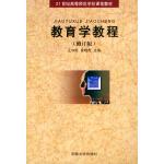 教育学教程(修订本)