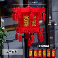 国庆中秋节日装饰布置用品挂件挂饰 福字拉旗吊旗拉花拉条