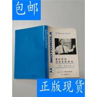 [二手旧书9成新]摩托罗拉的创业者 : 保罗・高尔文的一生 /(美)?