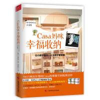 Casa妈咪幸福收纳,(韩)沈贤珠,广西科学技术出版社,9787807638582