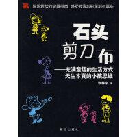 石头剪刀布:充满童趣的生活方式,天生本真的小孩思维,张静宇,新华出版社,9787501186280