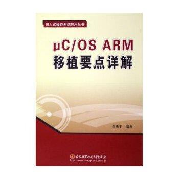 μC\OS ARM移植要点详解/嵌入式操作系统应用丛书