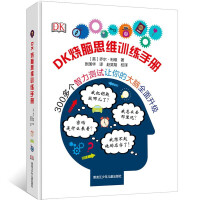DK烧脑思维训练手册6-12岁儿童记忆力训练逻辑思维导图训练书籍小学生益智游戏逻辑推理儿童智力开发逻辑左右脑开发全脑思维训练书