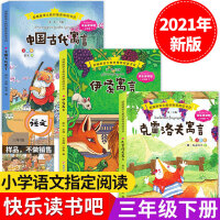 快乐读书吧三年级下册中国古代寓言+伊索寓言+克雷洛夫寓言小学生课外阅读名著指定阅读经典必读