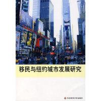 移民与纽约城市发展研究