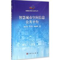 智慧城市空间信息公共平台