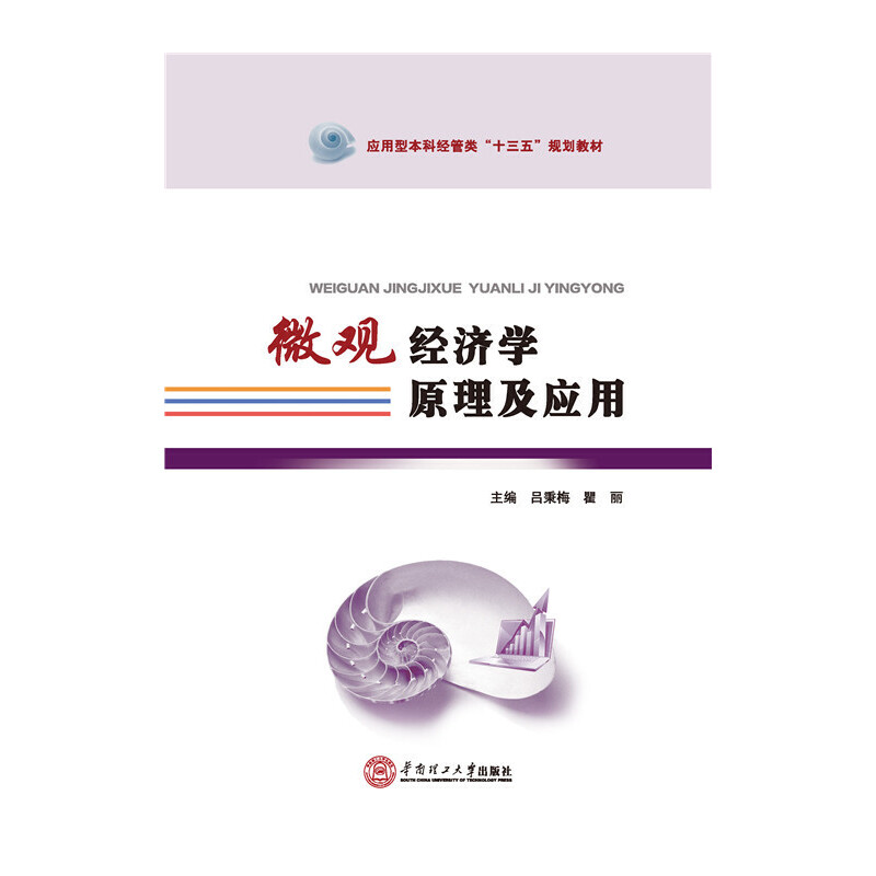 """微观经济学原理及应用(应用型本科经管类""""十三五""""规划教材)"""
