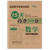 15天巧�Z100分��W三年�上��20秋(北��大�n�税�)全新版