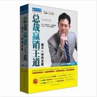 总裁赢销王道 做不一样的总裁 臧其超(7DVD+3CD)狼性销售学习视频 光盘