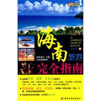 海南旅游完全指南悠生活 旅游大玩家 黄学坚 中国轻工业出版社