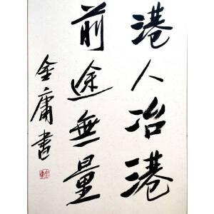 查良镛 著名文学家,国学巨子 书法作品