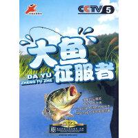 大鱼征服者 DA YU ZHENG FU ZHE (2DVD)