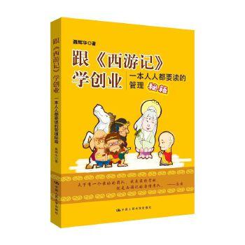 跟《西游记》学创业(pdf+txt+epub+azw3+mobi电子书在线阅读下载)
