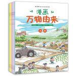 漫画万物由来(中国童书榜zui佳童书奖,桂冠童书奖,当当原创科普畅销榜TOP8,全6册)
