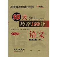 15天巧�Z100分�Z文二年�下��20春(人教部�版)
