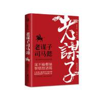 【正版二手书9成新左右】老谋子司马懿(修订版 秦涛 重庆出版社