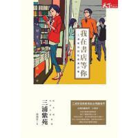 现货 台湾原版 我在��店等你:三浦紫苑的私