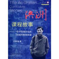 梦山书系 澳洲课程故事 一位中国著名校长的域外教育体验 许新海 9787533463113