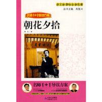 【新书店正版】朝花夕拾 鲁迅 吉林出版集团有限责任公司 9787546303833