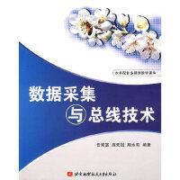 数据采集与总线技术 任家富,庹先国,陶永莉著 北京航空航天大学出版社 9787811243536 新华书店 品质保障
