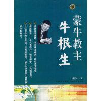 蒙牛教主:牛根生 杨雨山 山西人民出版社发行部 9787203067092