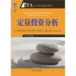 定量投资分析(原书第2版)(机构金程教育鼎力推荐,助您顺利通过CFA考试) (美)理查德A.德弗斯科 等 机械工业出版