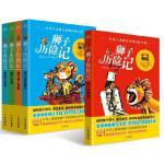 《狮子历险记》(套装共5册)