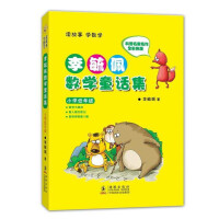 李毓佩数学童话集・小学低年级