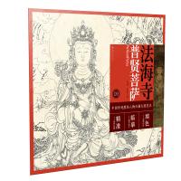 中国寺观壁画人物白描大图范本9・法海寺普贤菩萨