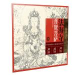 中国寺观壁画人物白描大图范本9·法海寺普贤菩萨