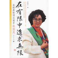 【正版二手书9成新左右】在有限中追求无限:全球寿险高手林国庆 林国庆 上海人民出版社
