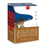云中歌新版套装(全三册)