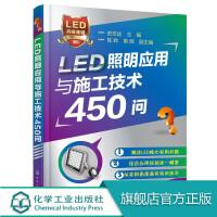 LED照明应用与施工技术450问 9787122266194