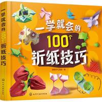 【正版图书-ABB】一学就会的100个折纸技巧 9787122282354 化学工业出版社 枫林苑图书专营店