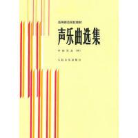 【正版二手书9成新左右】声乐曲选集.中国作品.4 徐朗、颜蕙先 人民音乐出版社