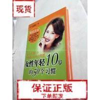 【旧书二手书9成新】女性年轻10岁的50个习惯 一版一印 正版现货 库存新书 收藏佳品9787800846021